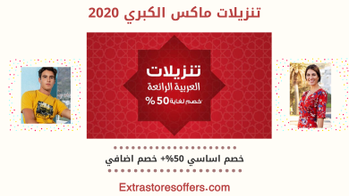 Photo of تنزيلات ماكس الكبري 2020 بخصم حتي 50%