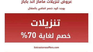 Photo of تنزيلات ماماز اند باباز بخصومات حتي 70%