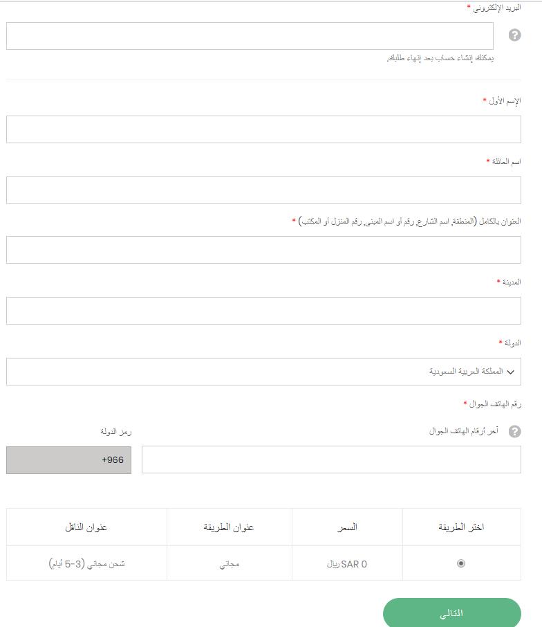 تسجيل البيانات فى موقع ايوا