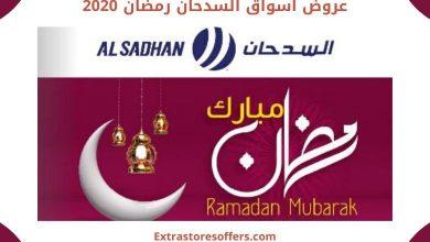 Photo of عروض اسواق السدحان رمضان 2020 بخصم مميز