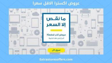 Photo of عروض اكسترا الاقل سعرا علي منتجات متنوعة