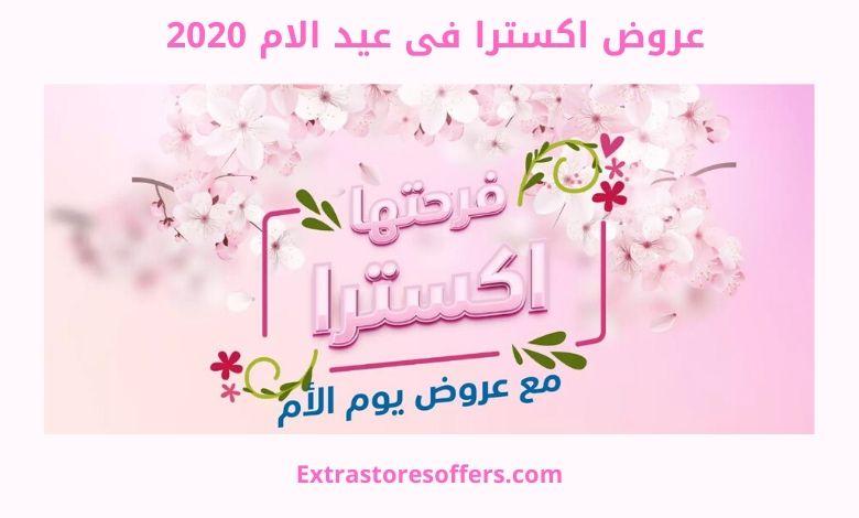 عروض اكسترا فى عيد الام 2020