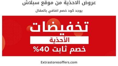 Photo of عروض الاحذية من سبلاش بخصم ثابت 40%
