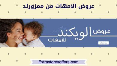 Photo of عروض الامهات من ممزورلد وكود خصم اضافي