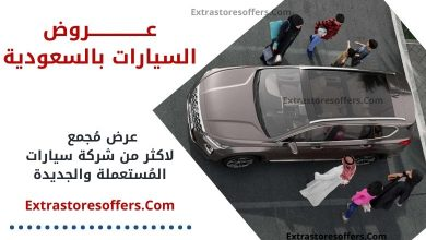 Photo of عروض السيارات في السعودية 2020