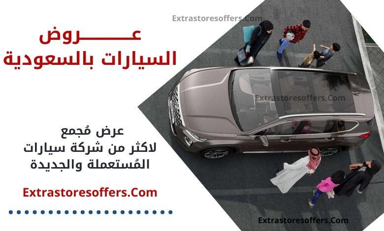 عروض السيارات في السعودية 2020