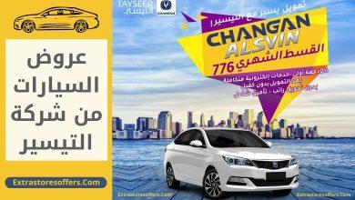 Photo of عروض السيارات من شركة التيسير والاوراق المطلوبة