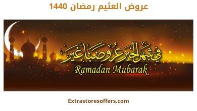 Photo of عروض العثيم رمضان 1440 عروض اول اسبوع