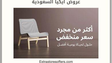 Photo of عروض ايكيا السعودية اليوم باسعار اقل من 20 ريال