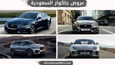 Photo of عروض جاكوار السعودية كاش وتقسيط