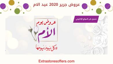 Photo of عروض جرير عيد الام 2020 جوالات واكسسوارات وكتب
