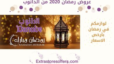 Photo of عروض رمضان 2020 من الدانوب