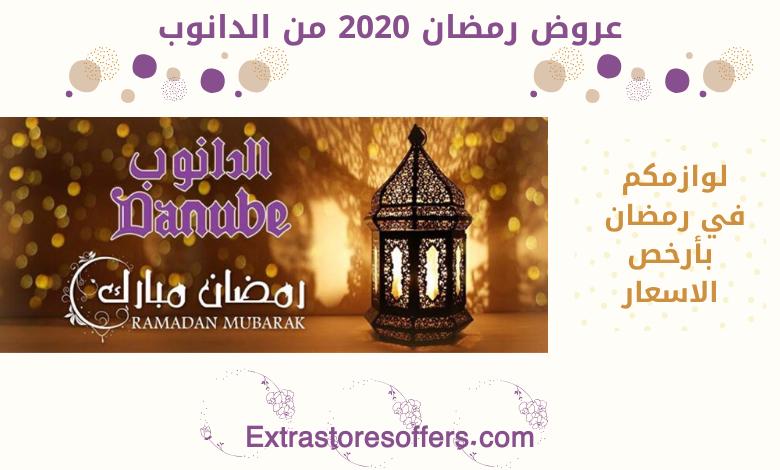 عروض رمضان 2020 من الدانوب
