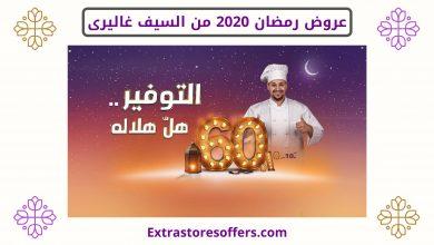 عروض السيف غاليري رمضان 2020