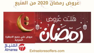 Photo of عروض رمضان 2020 من المنيع