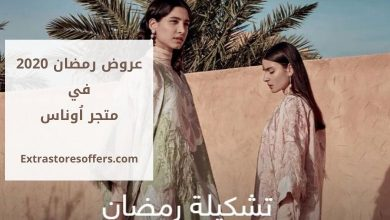 Photo of عروض رمضان 2020 من اُوناس علي ارقي انواع الملابس