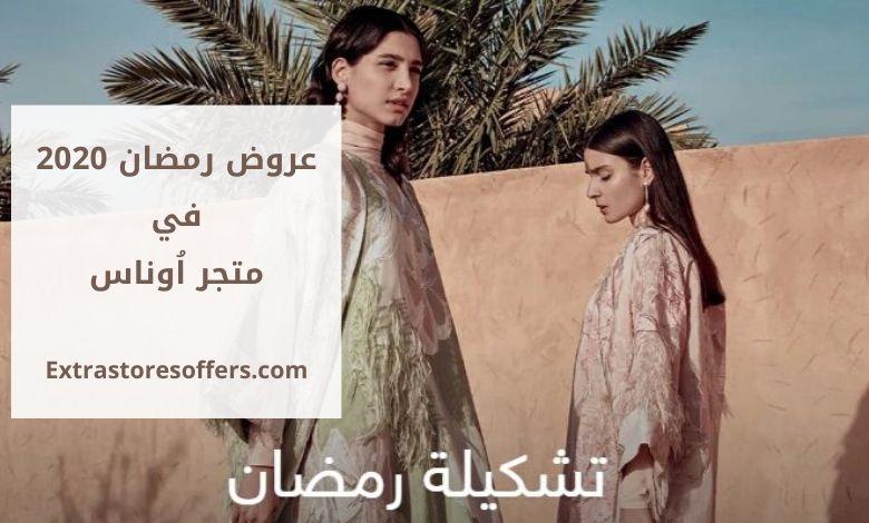 عروض رمضان 2020 من اُوناس