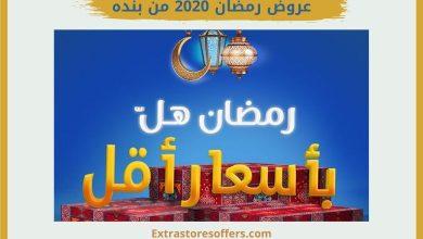 Photo of عروض رمضان 2020 من بنده الاسبوع الاول