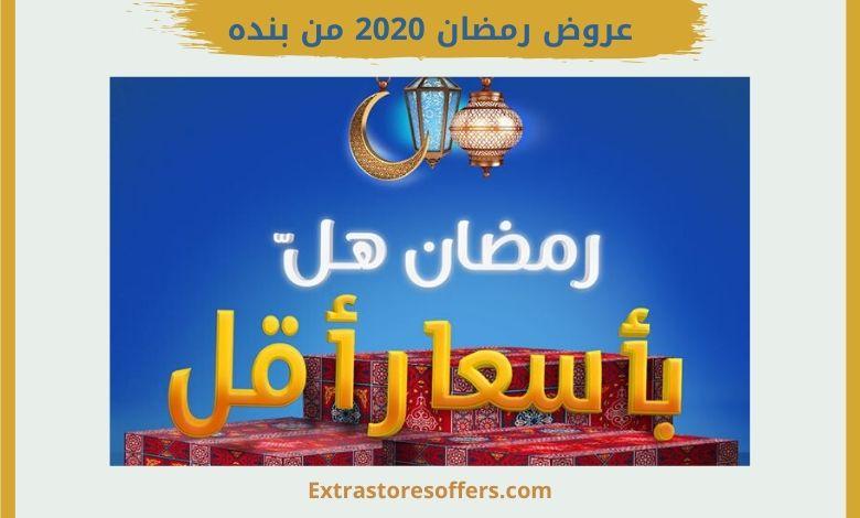 عروض رمضان 2020 من بنده