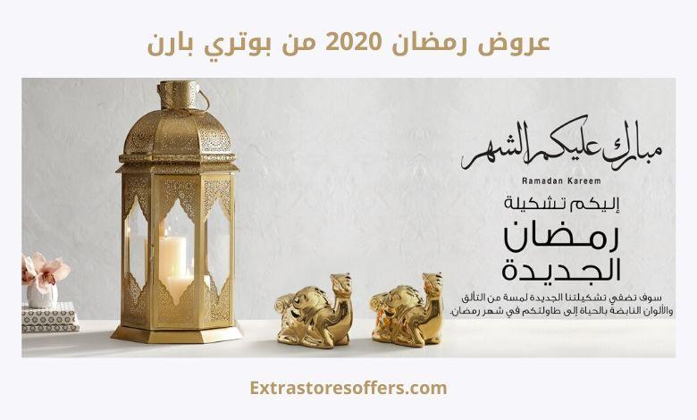 عروض رمضان 2020 من بوتري بارن