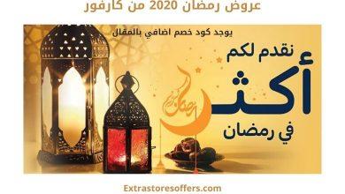Photo of عروض رمضان 2020 من كارفور
