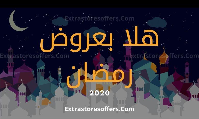 عروض رمضان 2020 offers Ramadan