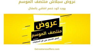 Photo of عروض سبلاش منتصف الموسم