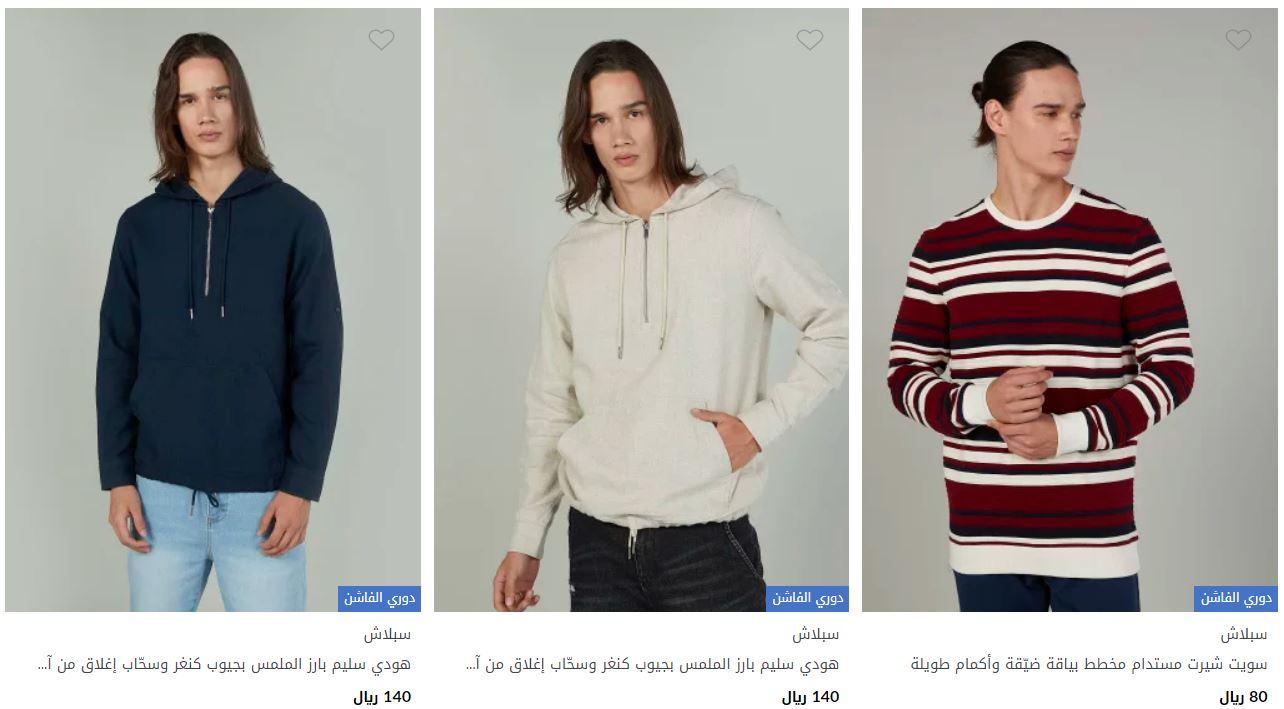خصومات موقع centrepoint للملابس الرجالية