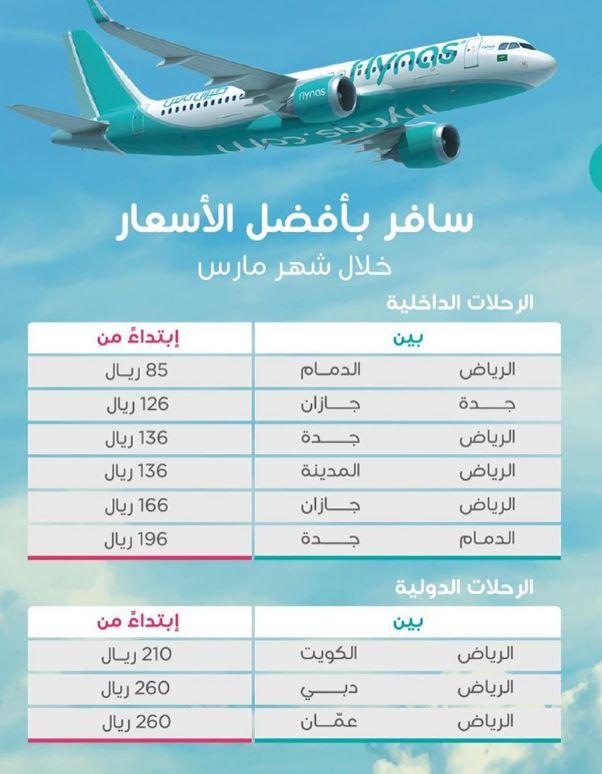 عروض طيران ناس شهر مارس