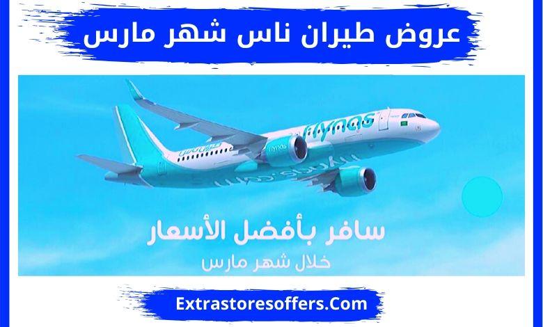 عروض طيران ناس شهر مارس عروض طيران ناس 2020