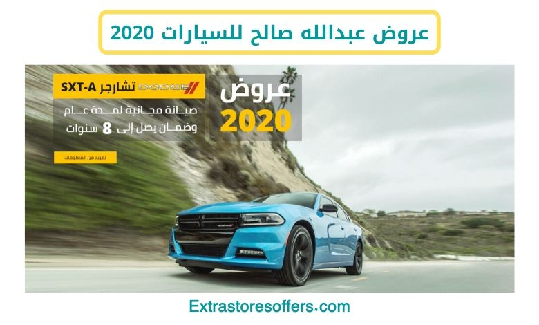 عروض عبدالله صالح للسيارات 2020