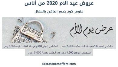 Photo of عروض عيد الام 2020 من أُناس