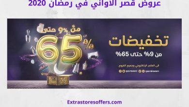 Photo of عروض قصر الاواني في رمضان 2020 خصم حتي 65%