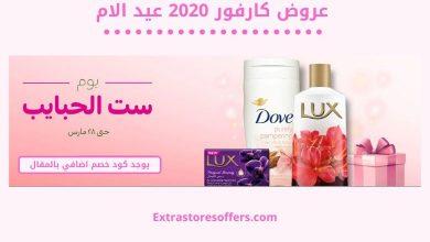 Photo of عروض كارفور 2020 عيد الام بخصومات مميزة