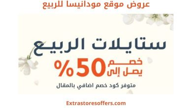 Photo of عروض موقع مودانيسا للربيع بخصم حتي 50%