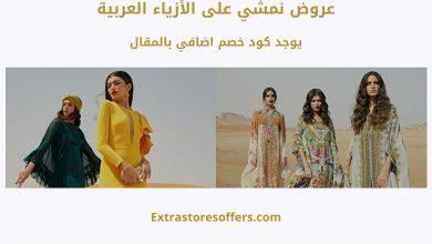 Photo of عروض نمشي على الأزياء العربية بمختلف انواعها