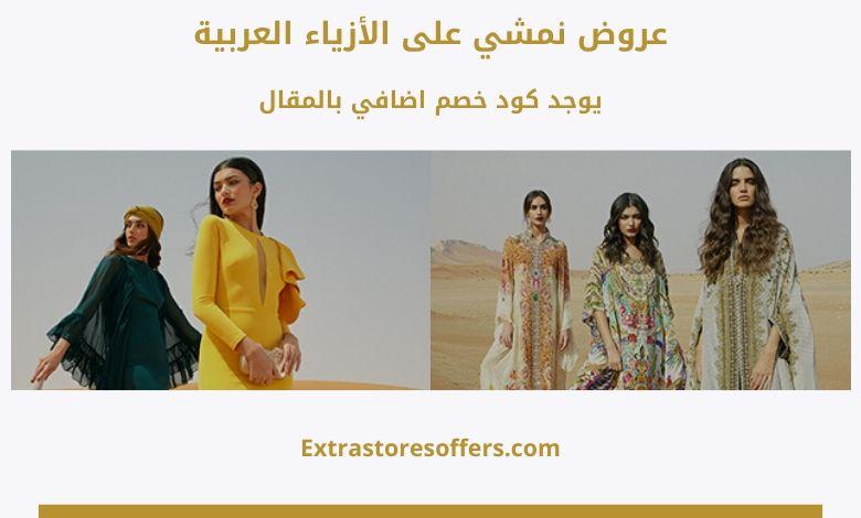 عروض نمشي على الأزياء العربية