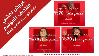 Photo of عروض نمشي منتصف الموسم بخصم حتي 70%