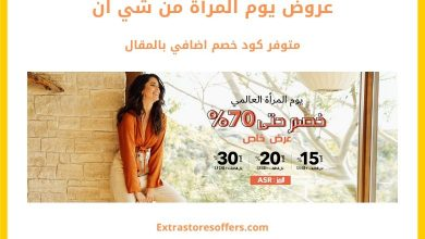 Photo of عروض يوم المرأة من شي ان بخصم يصل الي 70%