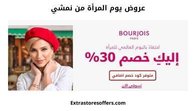 Photo of عروض يوم المرأة من نمشي علي مكياج بورجوا