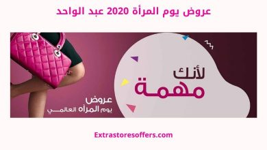 عروض يوم المرأة 2020 عبد الواحد