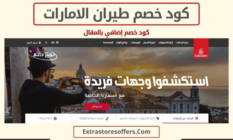 كود خصم طيران الامارات Emirates discount code