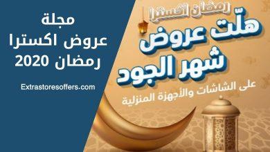 Photo of مجلة عروض اكسترا رمضان 2020