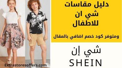 Photo of مقاسات شي ان للاطفال للملابس والاحذية