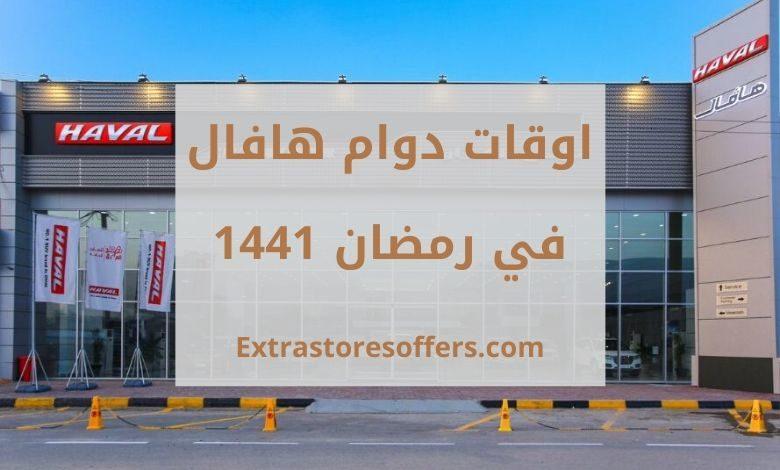 اوقات دوام هافال في رمضان 1441