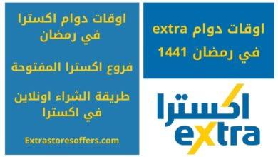 اوقات دوام extra في رمضان 1441