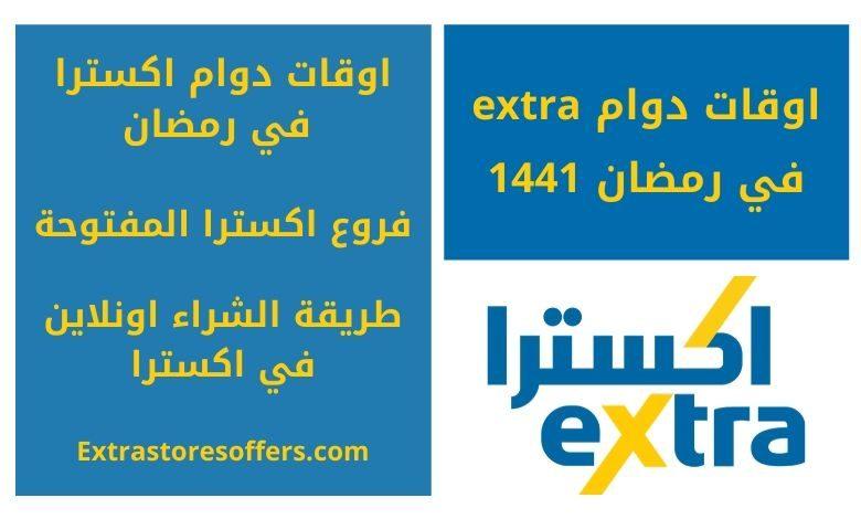 اوقات دوام Extra في رمضان 1441 وبعد فك الحظر المدونة Extrastoresoffers