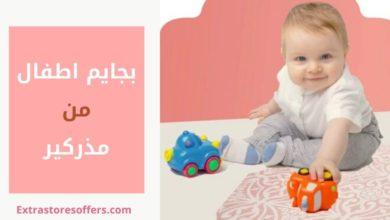 Photo of بجايم اطفال من مذركير باسعار اقل من 50 ريال