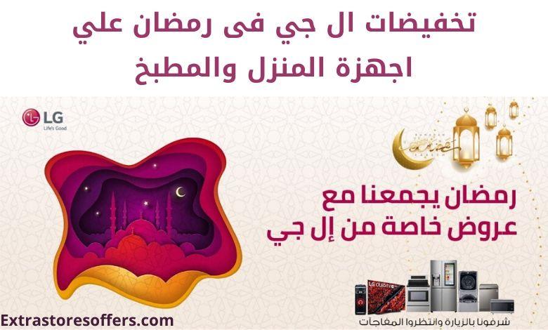 خصومات LG Ramadan