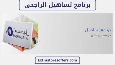 Photo of تساهيل الراجحي شروطه والمتاجر المشاركة فيه